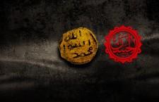 Gedicht zu Ehren des Propheten (sa) & Imam Hassan & Imam Al-Ridha (a.s.)