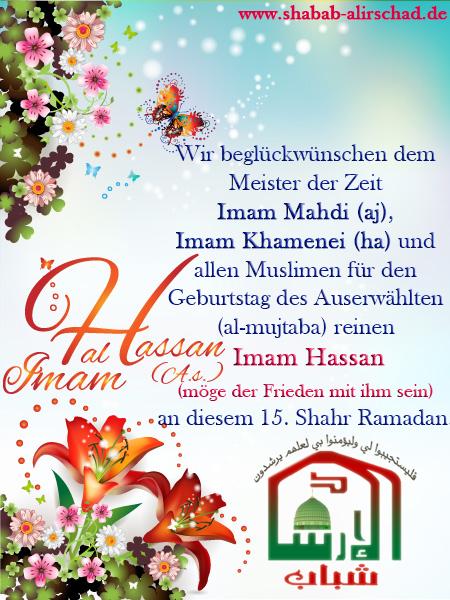 wilada_imam_hassan