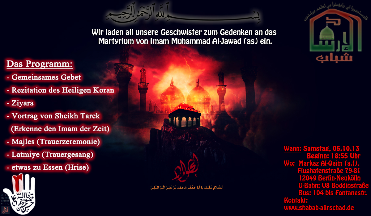al_imam_al_jawad