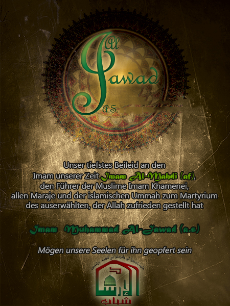 imam-al-jawad-as