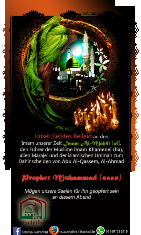 shahada_nabi
