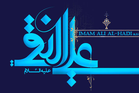 imamalhadi