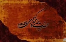 Khadija (a.s.) in den Worten des Propheten Mohamad (s.a)