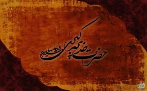 hazrate_khadije_by_asr_entezar