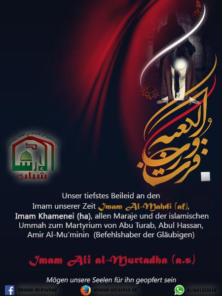 Imam Ali as Martyrium