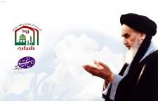Imam Khomeini und die islamische Einheit