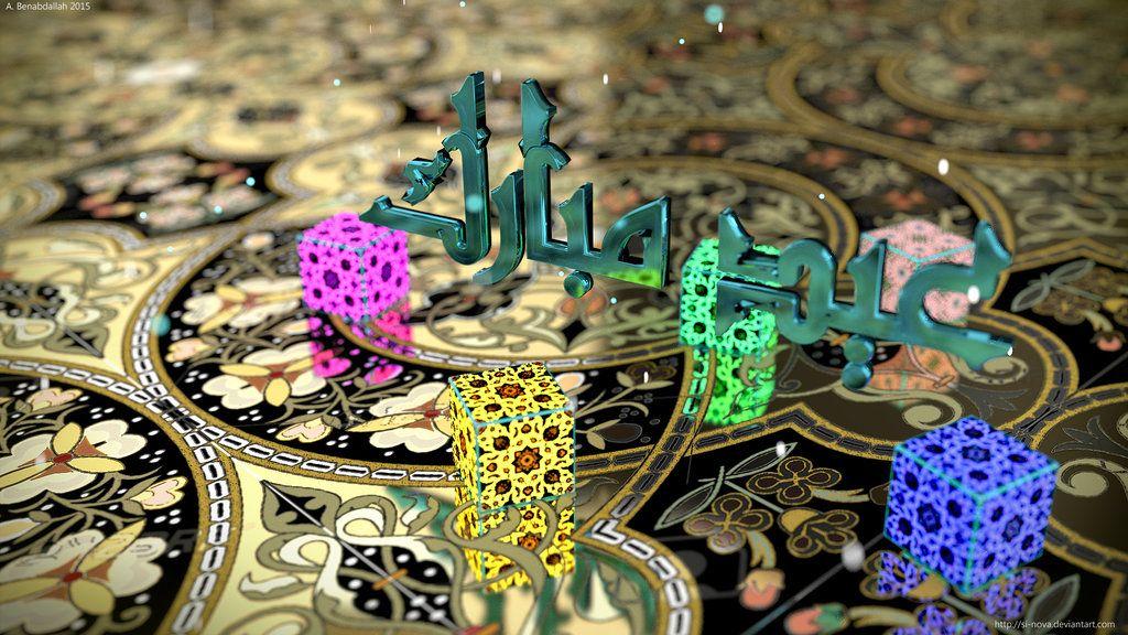 Bedeutung des Eid ul-Fitr (Fitr-Fest)