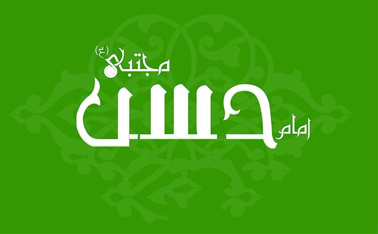 Imam Hassan (as), sein Imamat und seine friedvolle Handlung