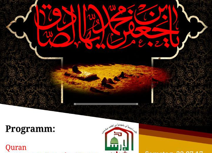 Veranstaltung zum Gedenktag Imam Al-Sadiqs (as)